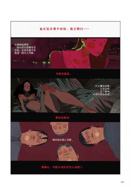 魔豆图文 19:红色的皮