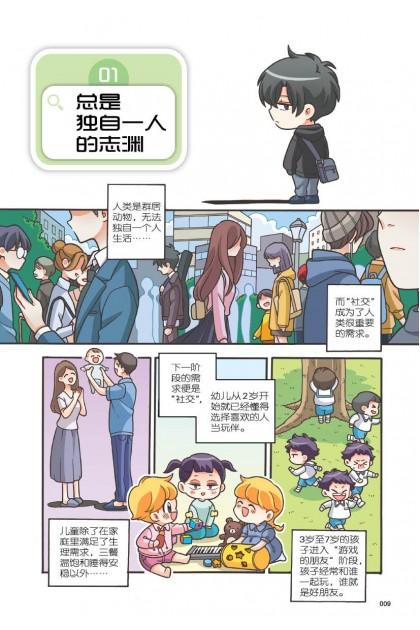 糖果系列 44 社交篇:用真心照耀友谊
