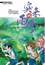 温情系列 03:突来的雨季