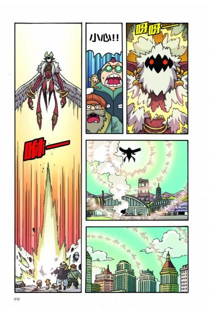X探险特工队 智力冒险系列 31:灵木神主