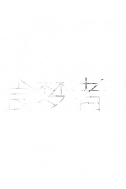 魔豆流行文学 66:食梦者