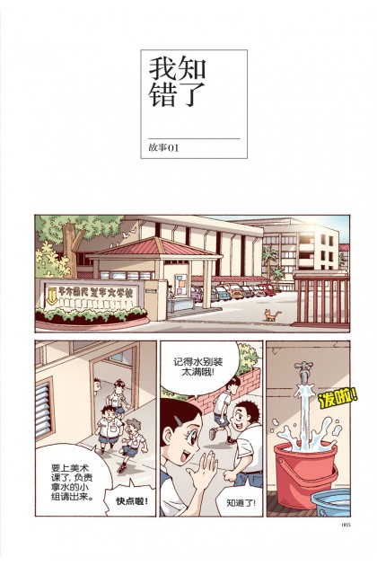 爱的教育 原创漫画系列 03:插班生的秘密