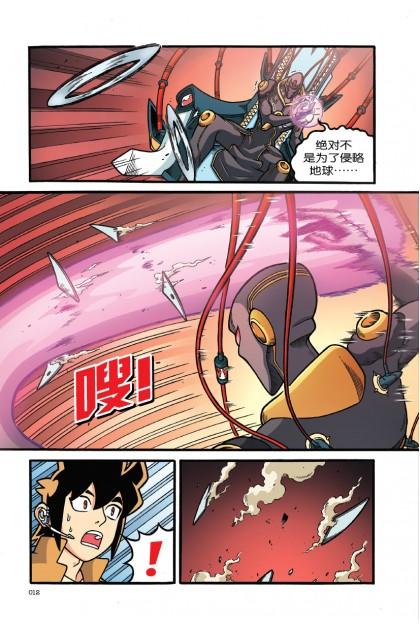X 探险特工队 无限异星战 09: 绝命追捕
