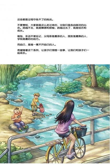 温情系列 38:河流