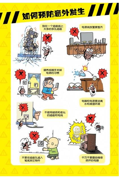生活自保手册系列 01: 学校没有教的重要事件 • 室内的安全措施