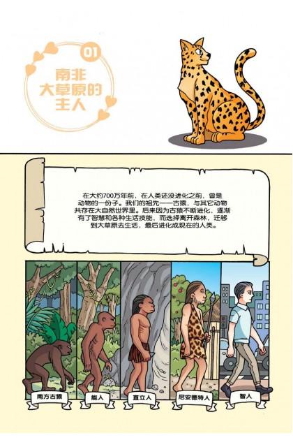 王子系列 27: 动物保育篇:正义出击,拯救动物大行动!