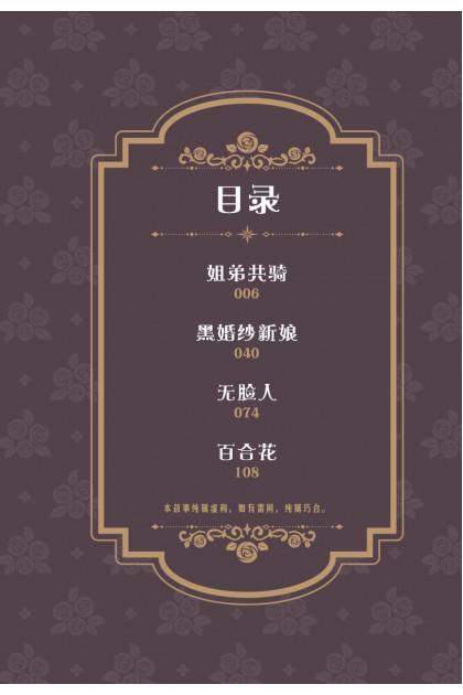 黑蔷薇系列 06: 黑婚纱的新娘