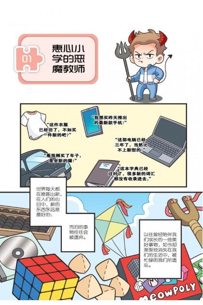 糖果系列 45 传统游戏篇:欢乐童玩 趣味UP!