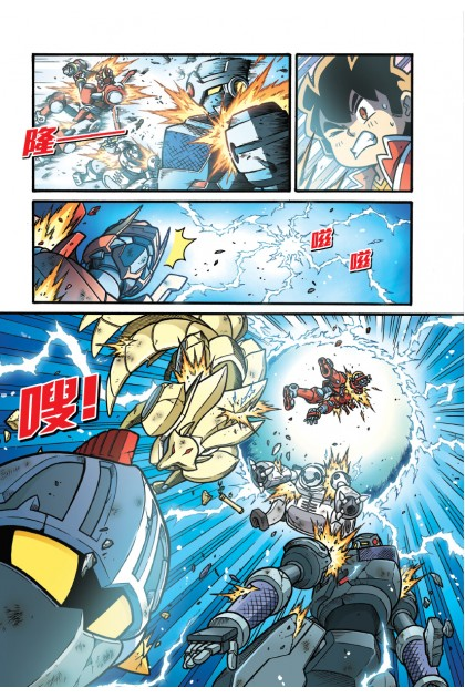 X 探险特工队 无限异星战 10: 魔海龙三角