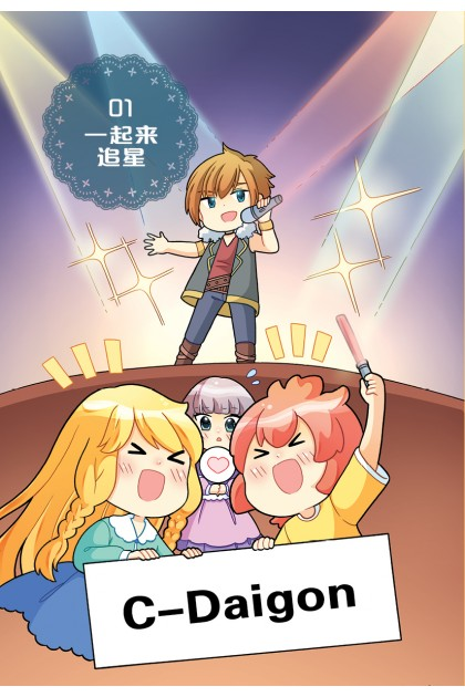 糖果系列 最萌宝贝 12:追星篇:圆滚滚团子