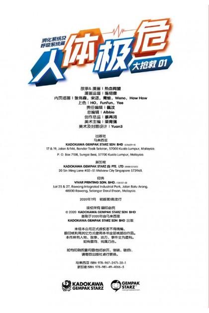 X探险特工队 万兽之王特别版 01:人体极危大抢救:消化系统及呼吸系统篇