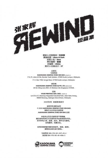 张家辉 Rewind 短篇集