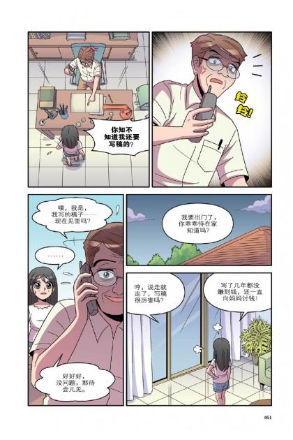 黑蔷薇系列 : 神秘通灵板 07