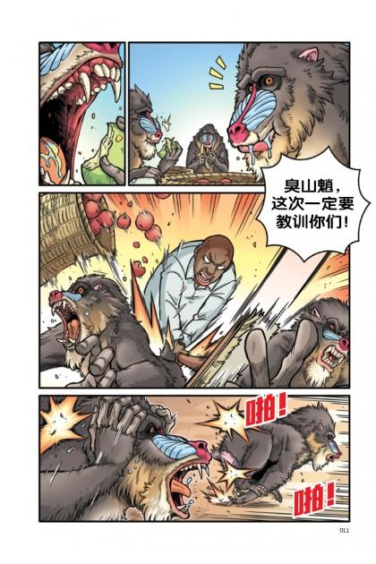 X探险特工队 万兽之王III系列 01: 攀越恶战:黑豹 VS 山魈