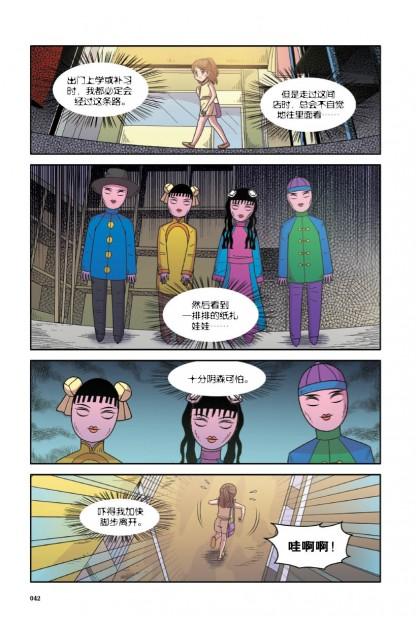 黑蔷薇系列 08:镜子的传说