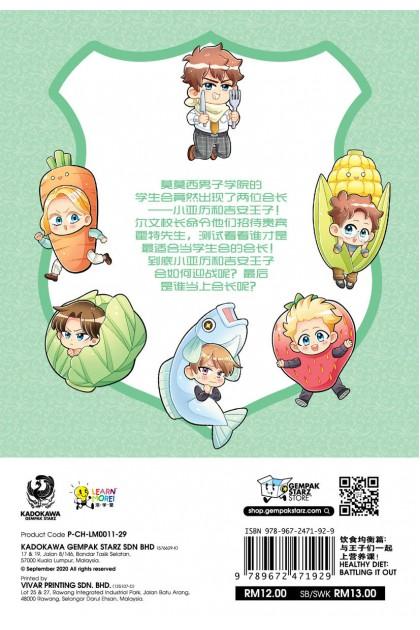 王子系列 29:饮食均衡篇:与王子们一起上营养课!