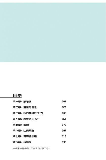 温情系列 44:海浪涛涛