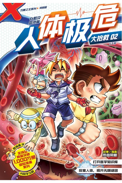 X探险特工队 万兽之王特别版 02:人体极危大抢救:心脏及血液篇