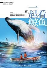 温情系列 07:一起看鲸鱼