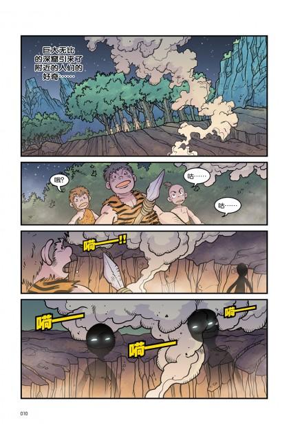 真的是这样吗?系列 04 - 深窟蛇王