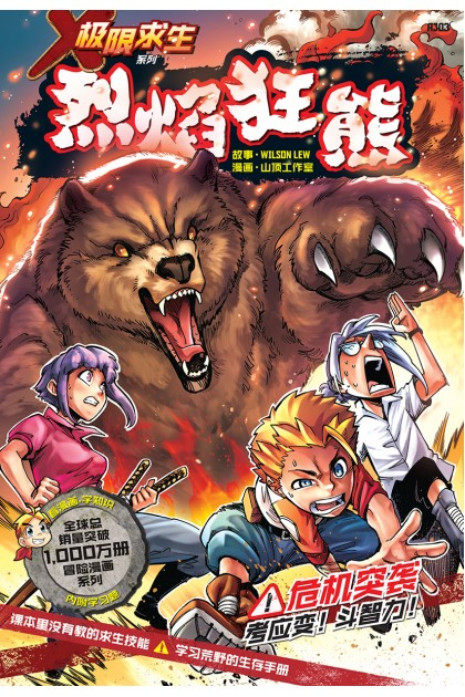X探险特工队 极限求生系列 03:烈焰狂熊