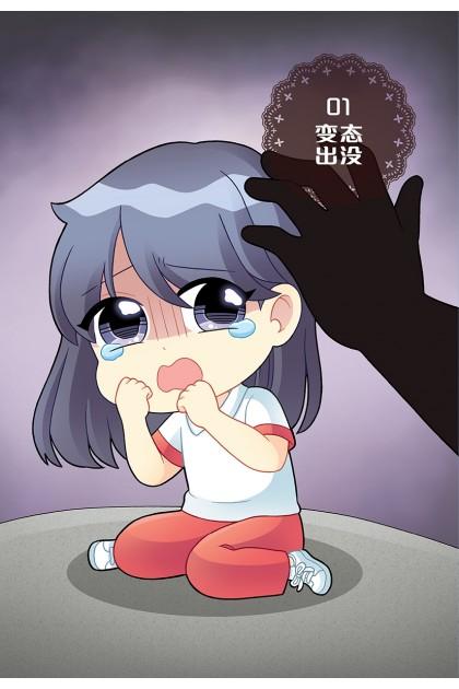 糖果系列 最萌宝贝 13:自我防卫篇:绵绵冰激凌