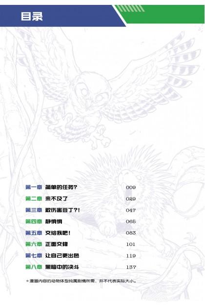 X探险特工队 万兽之王III系列 02:尖喙刺盾
