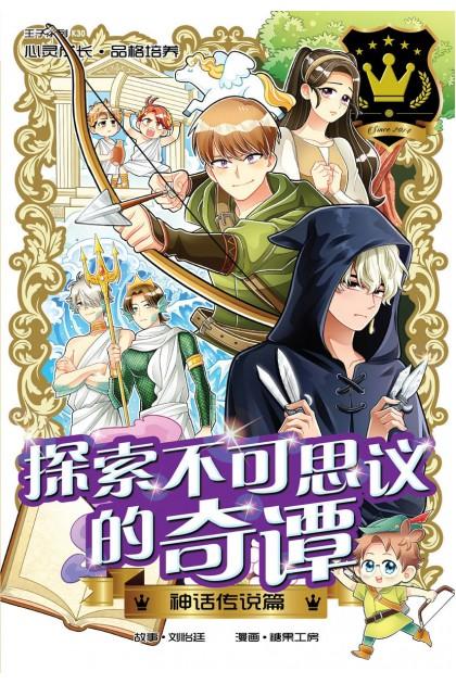 王子系列 30:神话传说篇:探索不可思议的奇谭