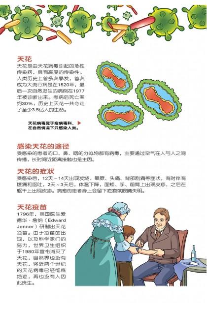 X探险特工队 科幻冒险系列 40:疫变围城惊险记:流行病篇