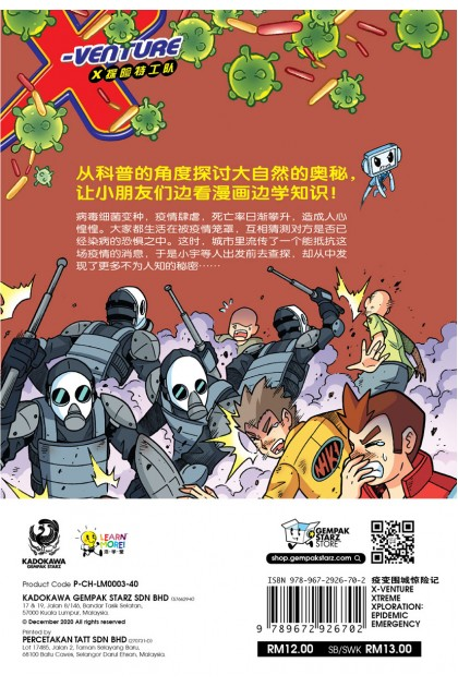 X探险特工队 科幻冒险系列 40:疫变围城惊险记
