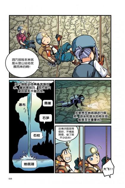 X探险特工队 极限求生系列 04:致命蝎蛰