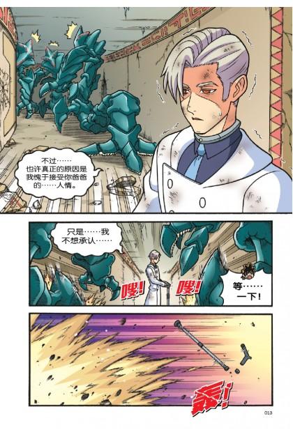 X 探险特工队 无限异星战 12:决战帝王