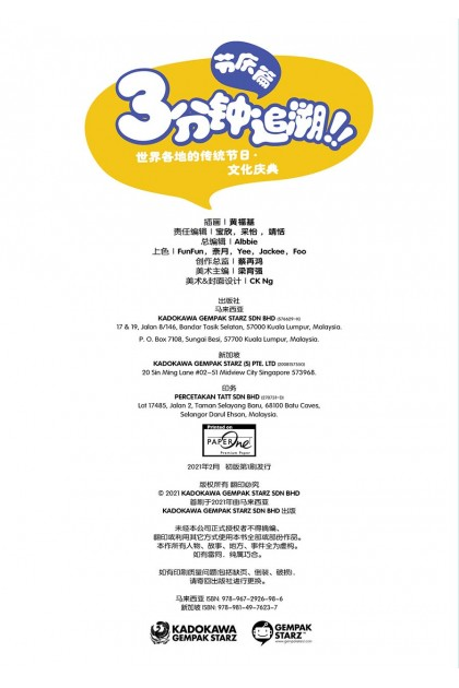 好好玩系列O13:3分钟追溯!!节庆篇