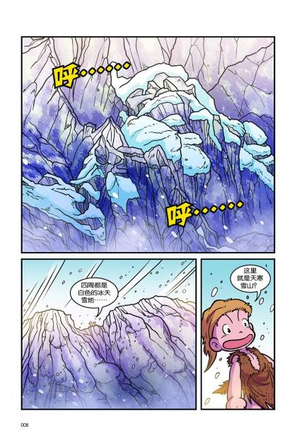 真的是这样吗?系列05:原始人阿土:雪山篇:雪山白狼