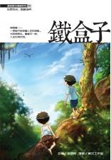 温情系列 08:铁盒子