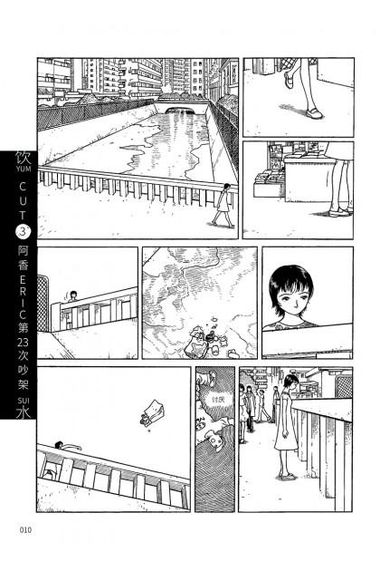 魔豆图文 25:饮水