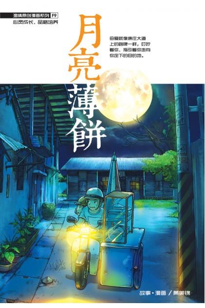 温情系列 09:月亮薄饼