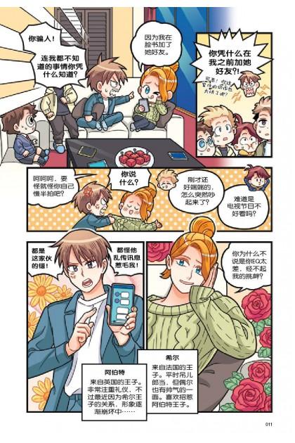 王子系列 31:通信篇:迈向迅速便捷的通信时代