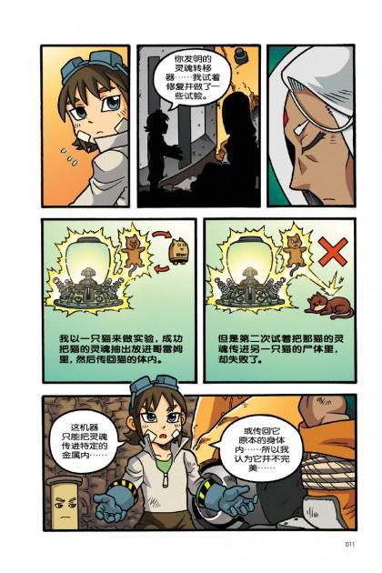 X探险特工队 智力冒险系列 35:蓝梦狂气