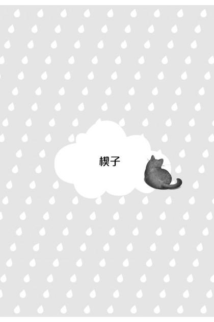 魔豆棉花糖 35:乌云退散!让我成为你的晴天女孩吧!