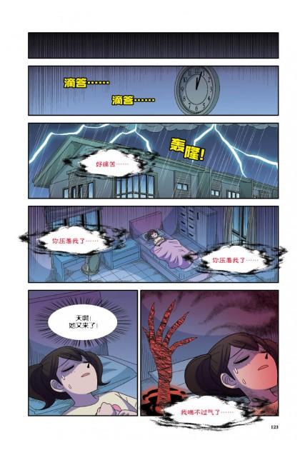 黑蔷薇系列 12:寄生的怪物