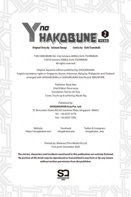 Y no Hakobune #2