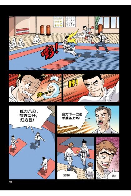 超越极限系列 空手道篇 03:拳逢敌手