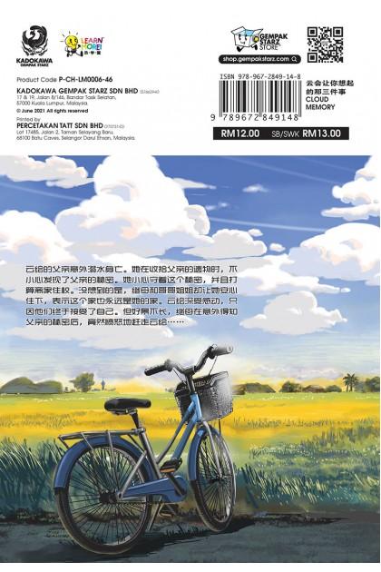 温情系列 46:云会让你想起的那三件事