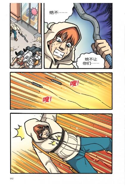 X探险特工队 科幻冒险系列 41:毒晶狂袭惊险记:禁毒篇