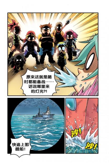 X探险特工队 万兽之王III系列 04:腕擒锯刃:北太平洋巨型章鱼VS栉齿锯鳐