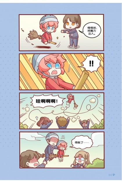 糖果系列 最萌宝贝 15:交通安全篇:清新三明治