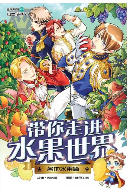 王子系列 33:各地水果篇:带你走进水果世界
