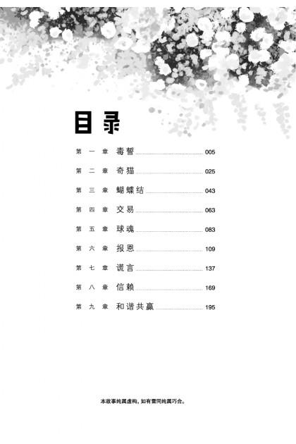 魔豆流行文学 74:猫妖的九个谎言