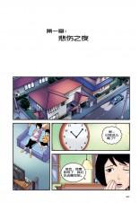 温情系列 16:武侠
